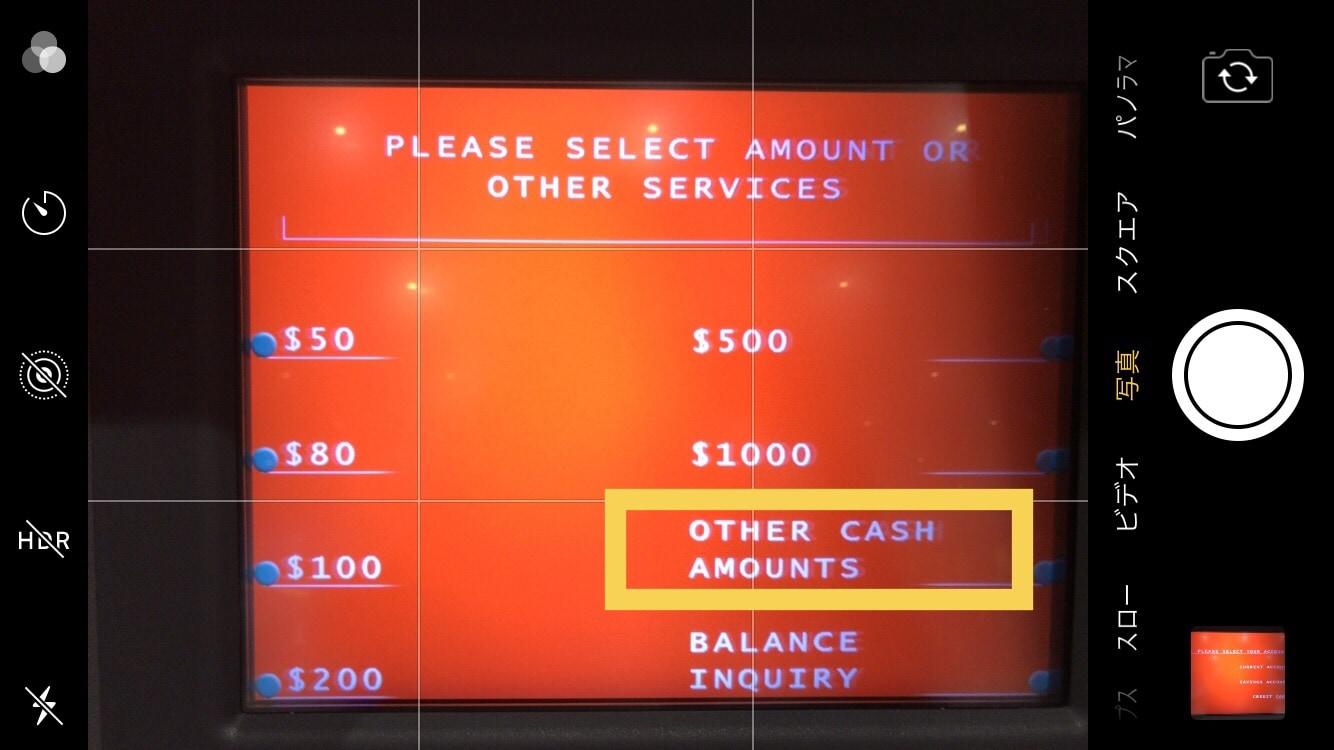 金額選択画面