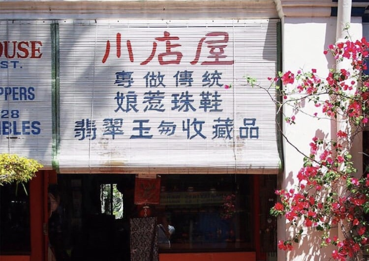 リトル・ショップハウス Little shophouse